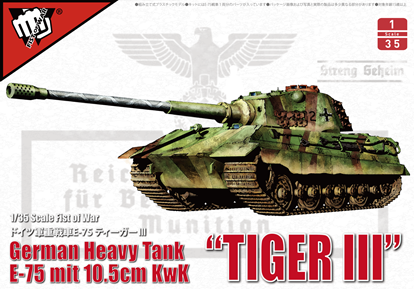 """Picture of German WWII E-75 heavy tank """"King tiger III""""with 105mm gun"""